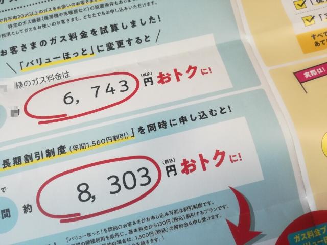 京葉ガス 料金プラン
